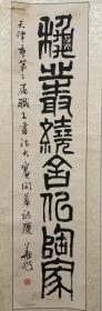 华非篆书。华非, 字野予,1933年7月生,天津市人。中国书法家协会会员、天津海河印社顾问,著名书法家、篆刻家、陶瓷艺术家、收藏家。