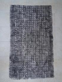 旧拓碑帖:赵雍书湖州路重修府治记(赵孟頫子、湖州文献)