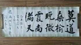 日本回流老书法字画辽阳温同春