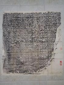 旧拓碑帖:唐陈宪墓志(嘉道拓、全唐文卷995收录)