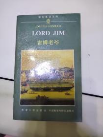 吉姆老爷【学生英语文库】