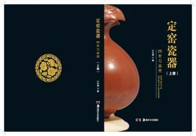 《中国瓷器收藏与鉴赏大系》
