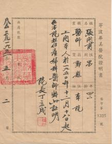 公元1951年  宁波华美医院证明书  证明张开甫在本院担任产妇科医师     院长丁立成署名并盖章