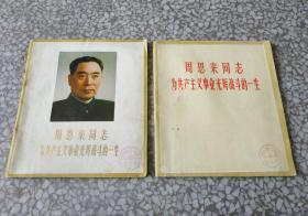 文革时期:周恩来彩色黑白画册一对。彩色画册稀缺。
