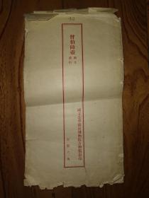 曾伯陭壶(北平故宫博物院影印本信封)