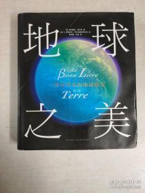 地球之美 获奖书 看得见的地球简史