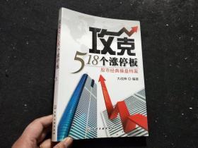 攻克518个涨停板:股市经典操盘档案