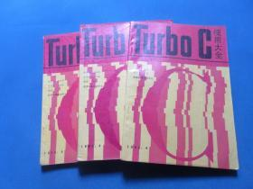 Turbo C 使用大全(1.5—2.0)   第1、2、3册