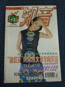 知音1997 12