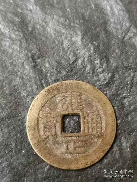 雍正通宝(本小店已上传我30多年收藏的各类藏品1000多种,欢迎进店选购)。