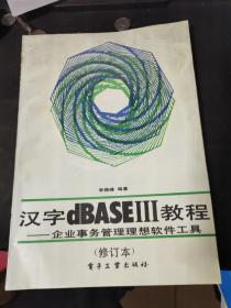 汉字DBASEIII教程--企业事务管理理想软件工具