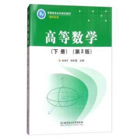 【正版】高等数学:下册 张清平,阳彩霞