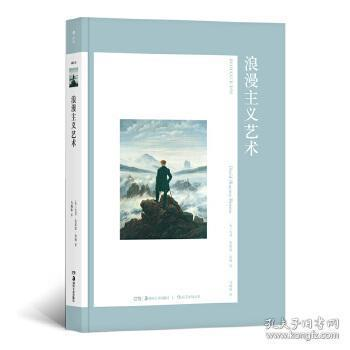 艺术与观念丛书01:浪漫主义艺术