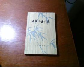 漓江诗丛/十四行诗集《遐思-诗与美》(放在下面)