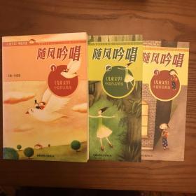 随风吟唱。《儿童文学》典藏书库中篇作品精选1、2、3