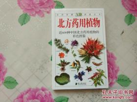 北方药用植物—近600种中国北方药用植物的彩色图鉴