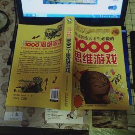 中国名校天才生必做的1000个思维游戏(超值彩图版)