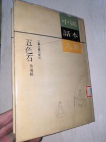 中国话本大系:五色石等两种(精装  馆藏)