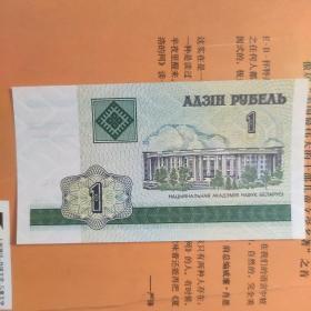 白俄罗斯2000年1卢布纸币一枚。