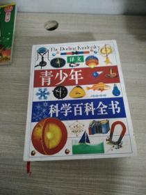青少年科学百科全书