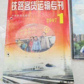 铁路客货运输专刊