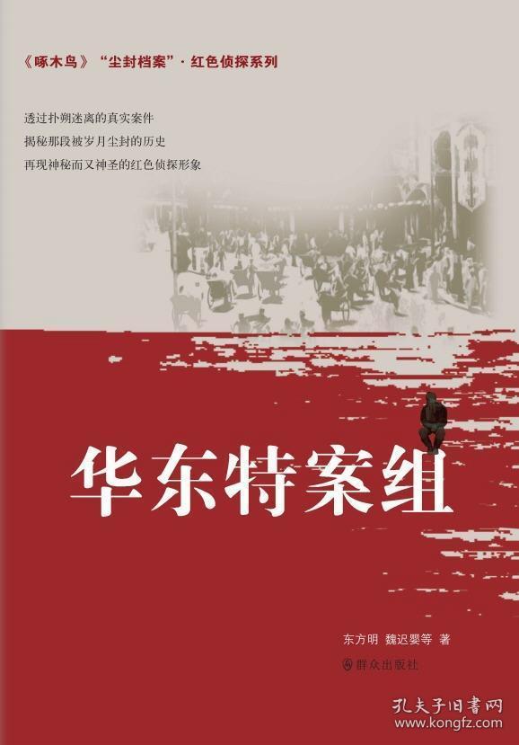 尘封档案·红色侦探系列:华东特案组 东方明 魏迟婴 群众出版社 9787501459728