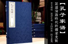 孔子家语 图文典藏珍本 线装宣纸一函二册 儒家代表人物孔子的家学言行记录合集 孔子家语通解中国哲学书籍