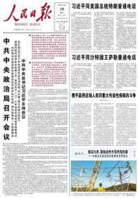 【原版生日报】人民日报 2020年3月28日【要目】:命运与共,团结合作方可共克时艰——中国抗击新冠肺炎疫情的世界意义