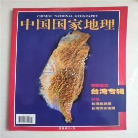 中国国家地理2001年3    台湾专辑