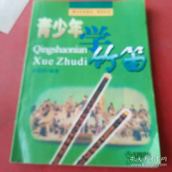 青少年学竹笛7