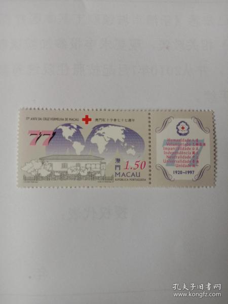 澳门红十字会77周年