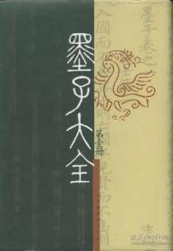 墨子大全 第二编  全30册