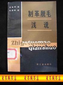1982年出版的-----制革资料----【【制革脱毛浅说】】------5000册---稀少