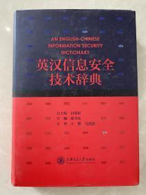 英汉信息安全技术辞典(作者签赠)