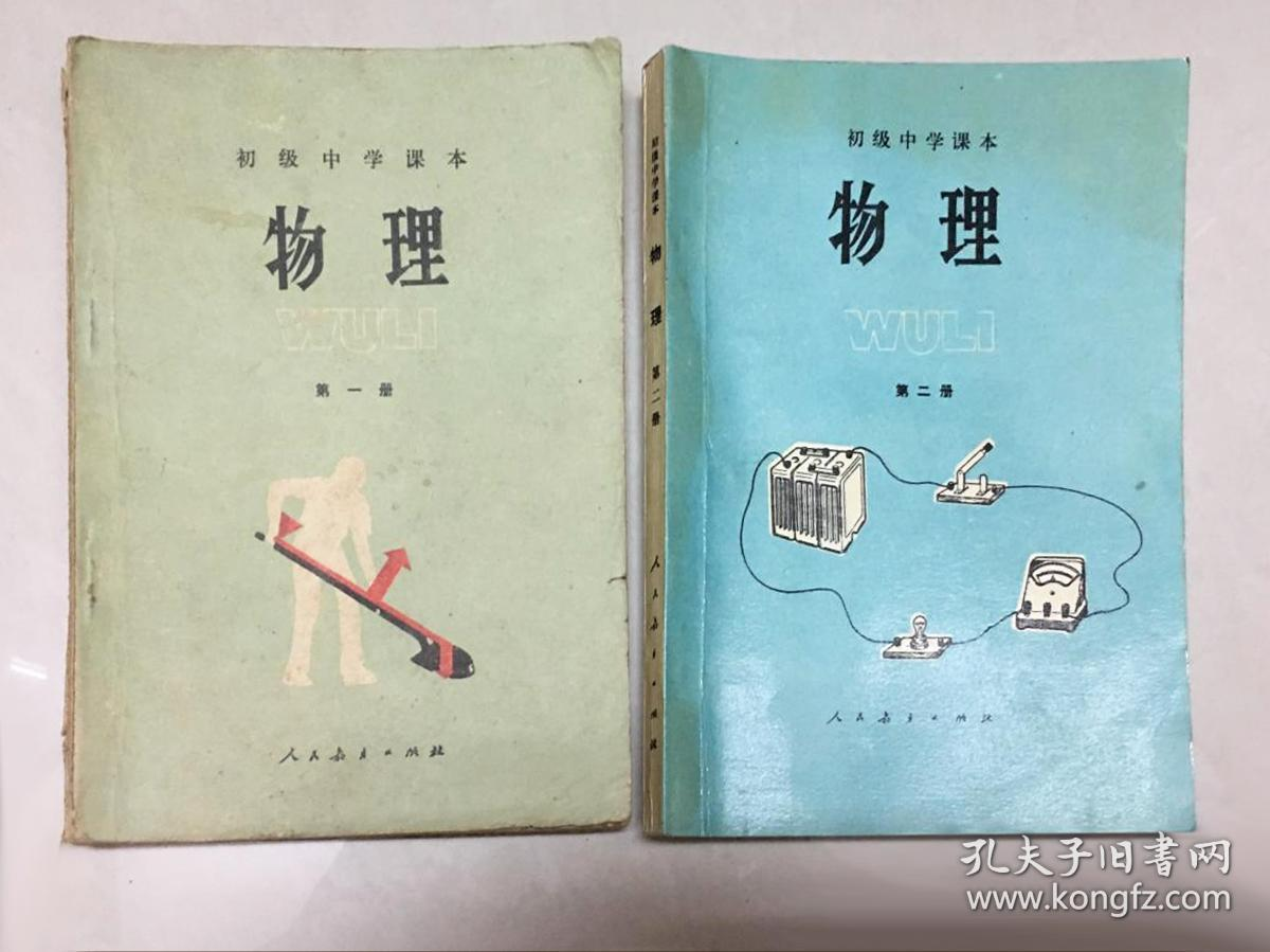 80年代老课本:人教版初中物理课本教材教科书全套2本【82-87版,有笔迹】