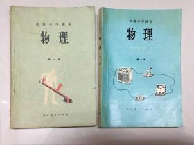 初中物理全套2册合售