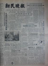 新民晚报1992年2月18日