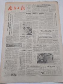 南方日报1986年5月27日(4开四版)省六届人大五次会议举行大会。