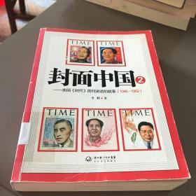 封面中国2:美国《时代》周刊讲述的故事(1946-1952)
