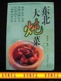 2004年出版的----东北菜---【【东北大炖菜】】----少见