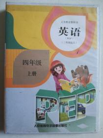英语磁带(三年级起点)四年级上册