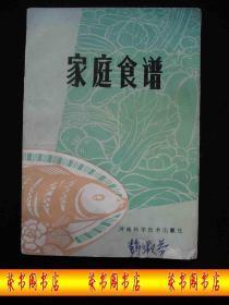 1981年出版的-----河南老食谱----【【家庭食谱】】-----少见