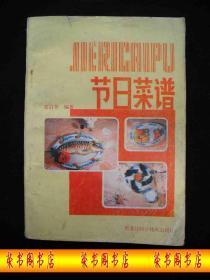 1987年出版的-----老菜谱----【【节日菜谱】】----少见