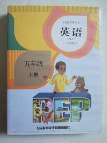 英语磁带(三年级起点)五年级上册