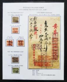 817——邮展贴片5:华东区南京市加盖改值印花税票