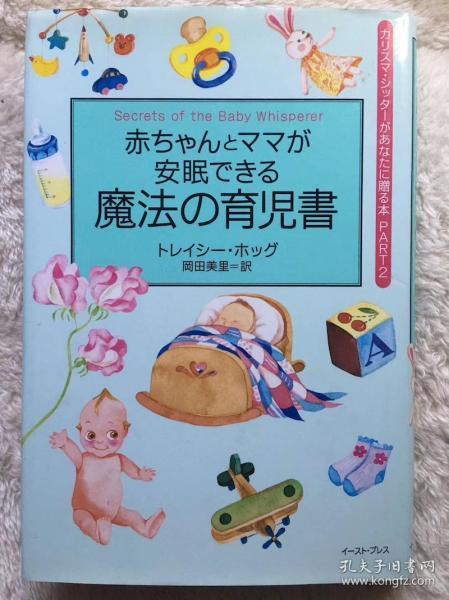 赤ちゃんとママが安眠できる魔法の育児书 (カリスマ・シッターがあなたに赠る本) (日本语) 単行本