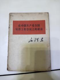 在中国共产党全国宣传会议上的讲话