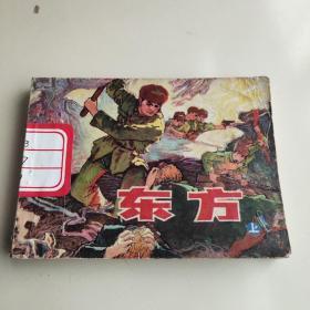 连环画:东方(上)