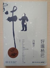 好嘴杨巴:冯骥才经典小说精选,一本书写尽俗世百态、世态人情!