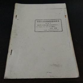 中华人民共和国国务院令<1991年第89号﹥复印件